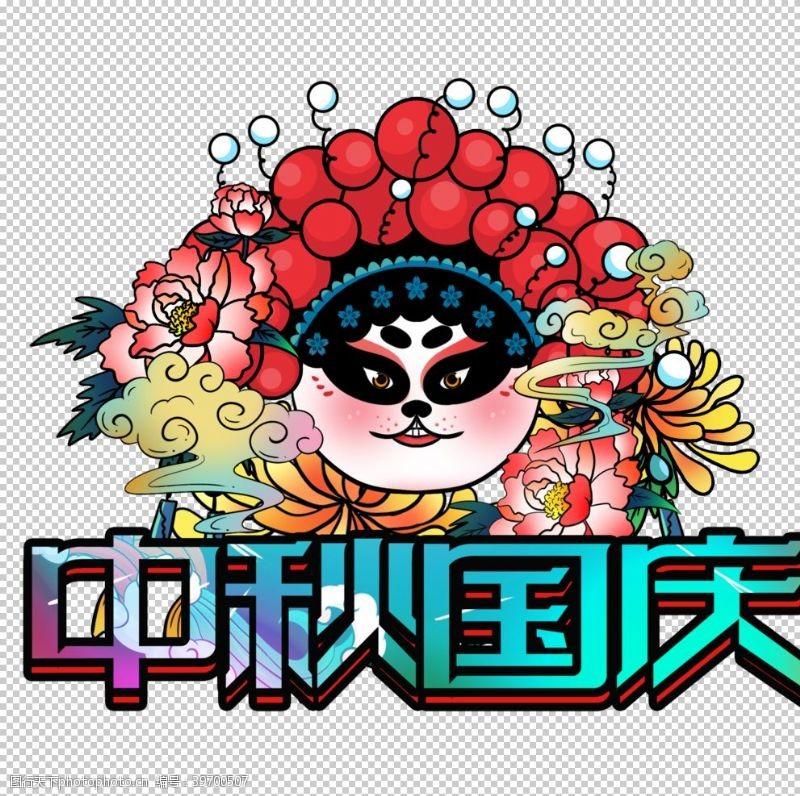 字形中秋国庆字体主题背景海报素材图片