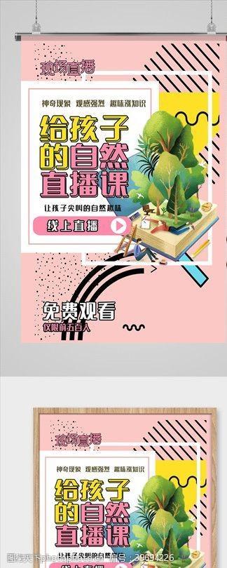 自然直播课海报图片