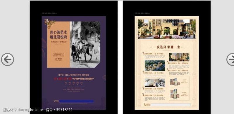 房地产dm单房地产DM单页设计制作稿图片