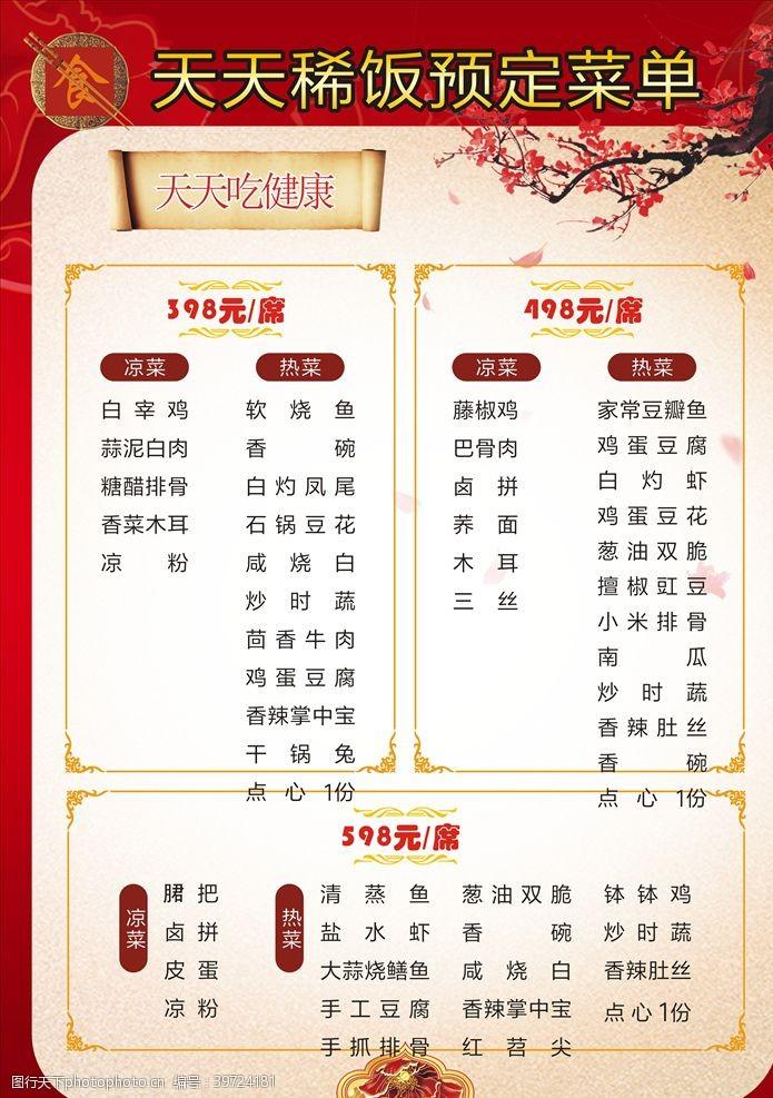 在背景中红色背景中餐馆菜单图片