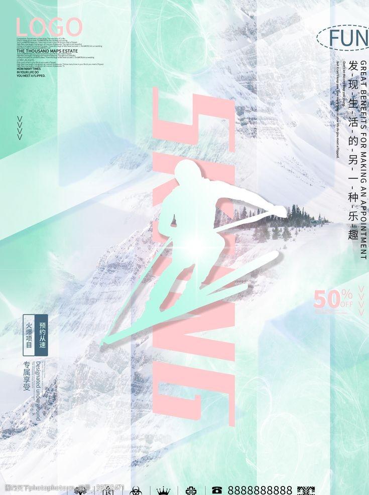 攀岩滑雪海报图片