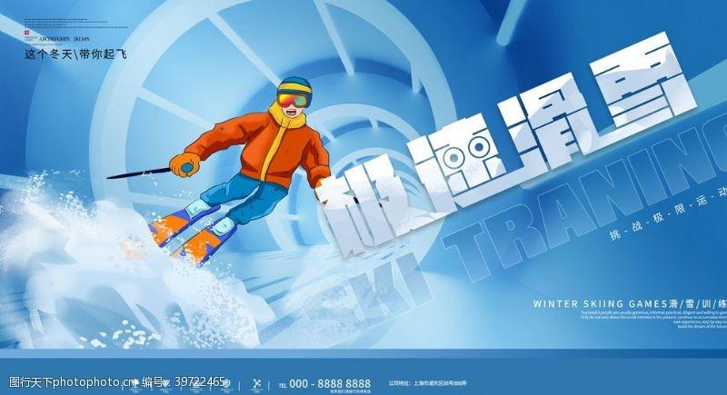 攀岩滑雪展板图片