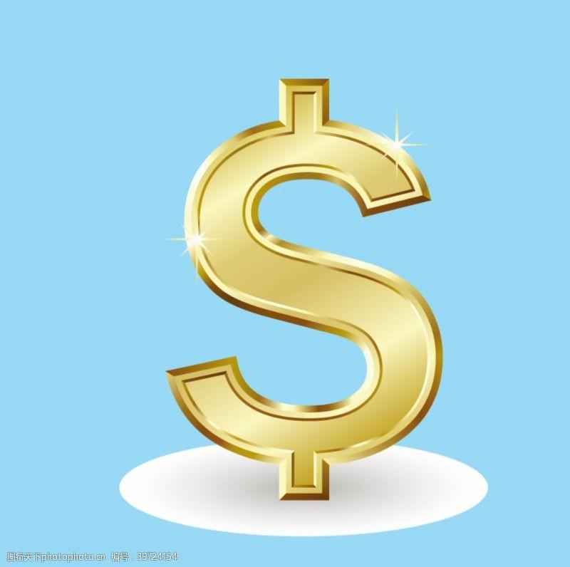 金钱符号图片