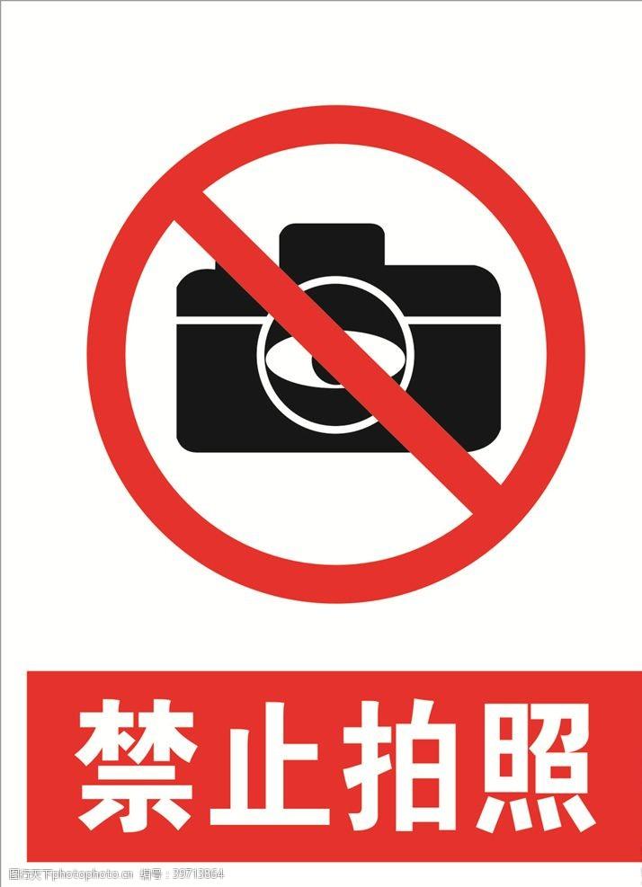 红色标志禁止拍照图片