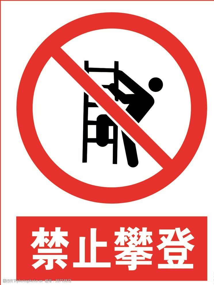 红色标志禁止攀登图片
