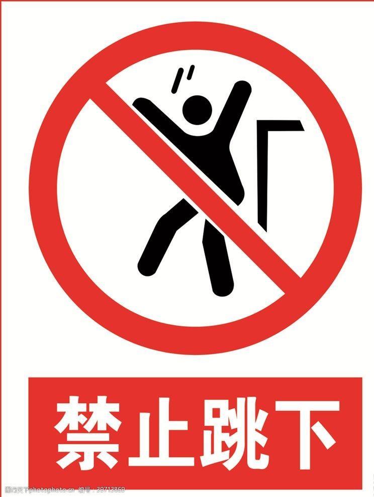 禁止标牌禁止跳下图片