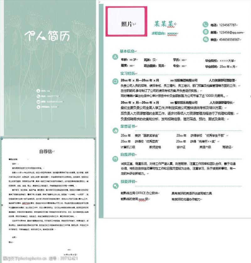 中文字体莲藕个人简历