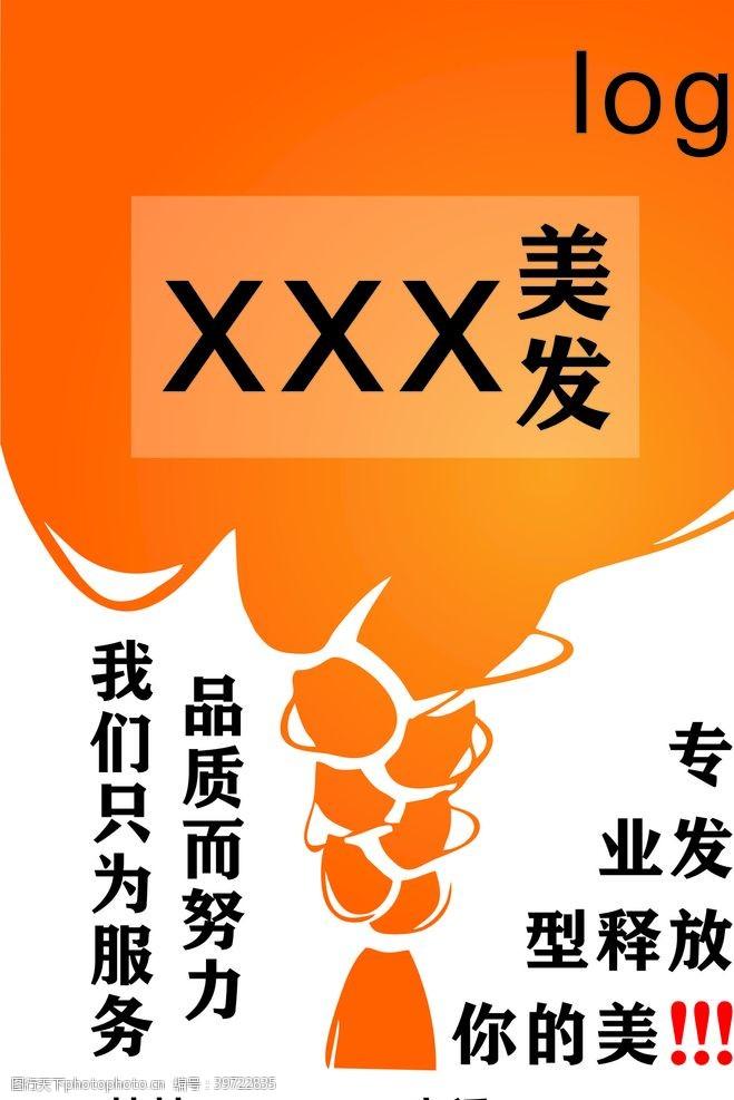 美发x展架美发海报图片