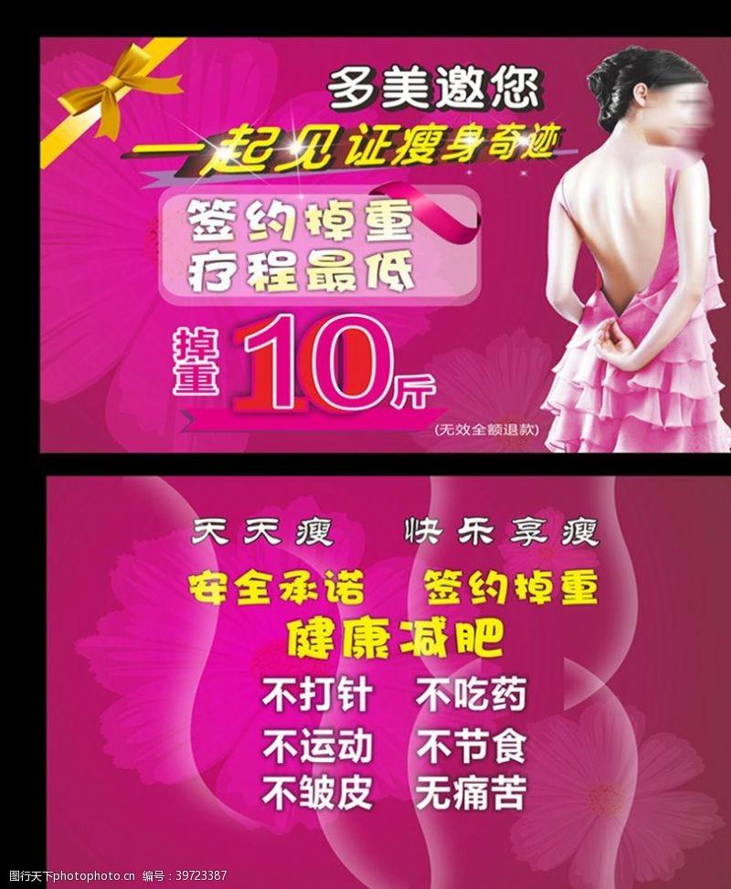 女性护理美容传单图片