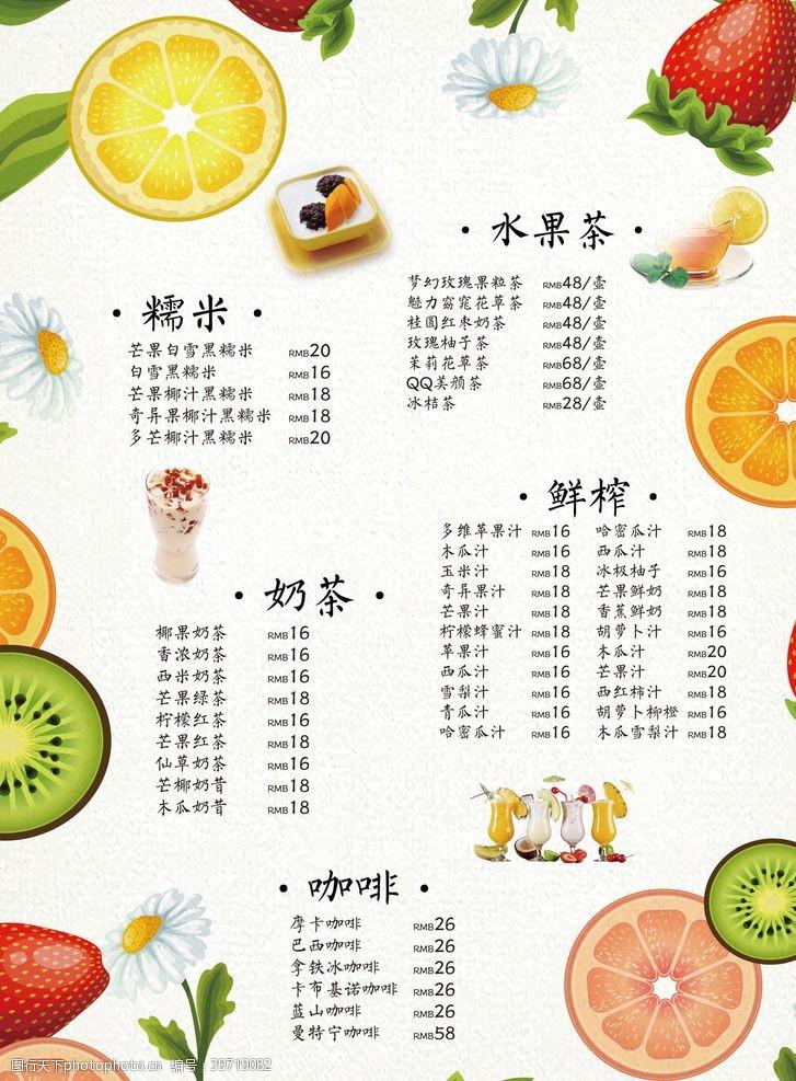 鲜榨水果奶茶图片