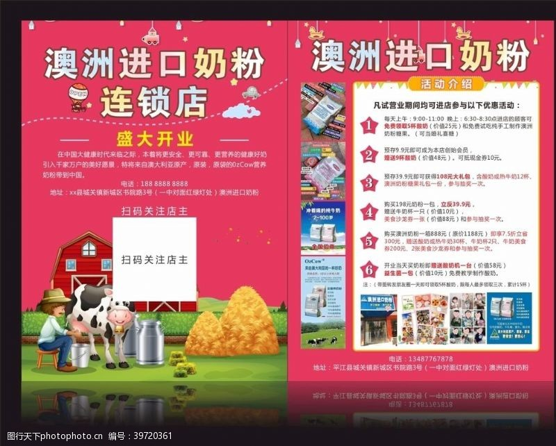 奶粉广告奶粉宣传单图片
