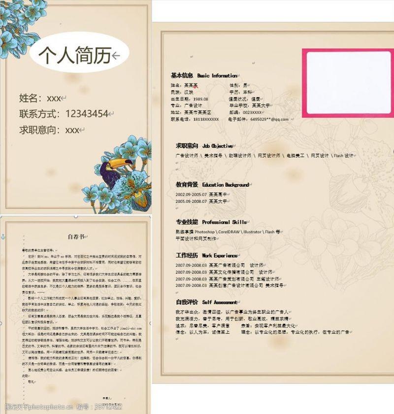 中文字体欧式复古风个人简历