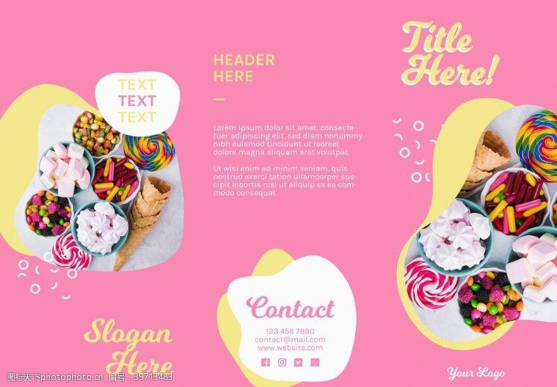 折页宣传册糖果店三折页图片