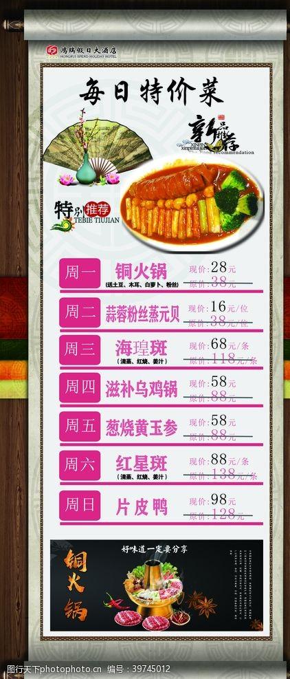 特价菜每日特价菜图片