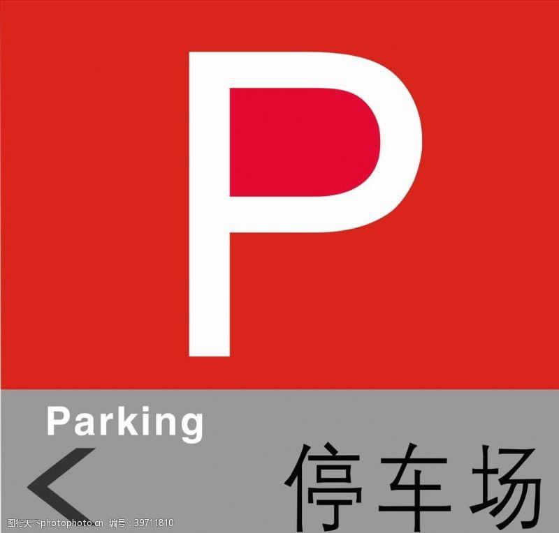 停车场指示停车场图片