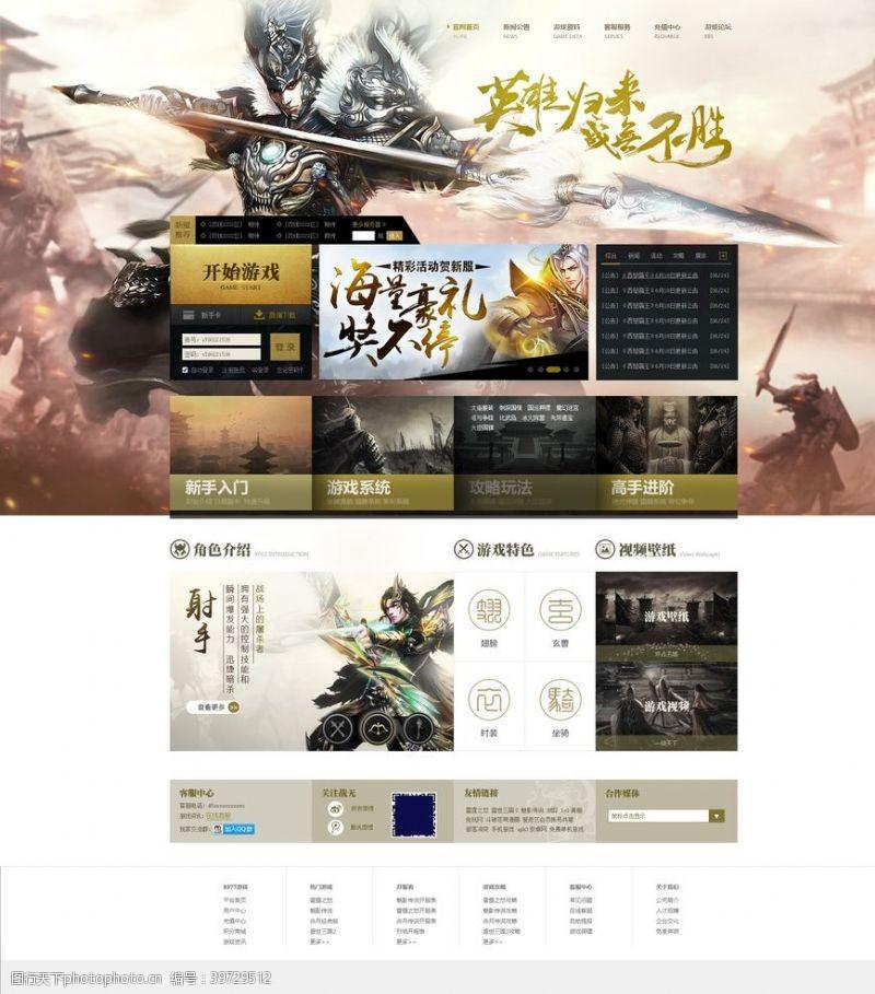 中文模板游戏官网图片