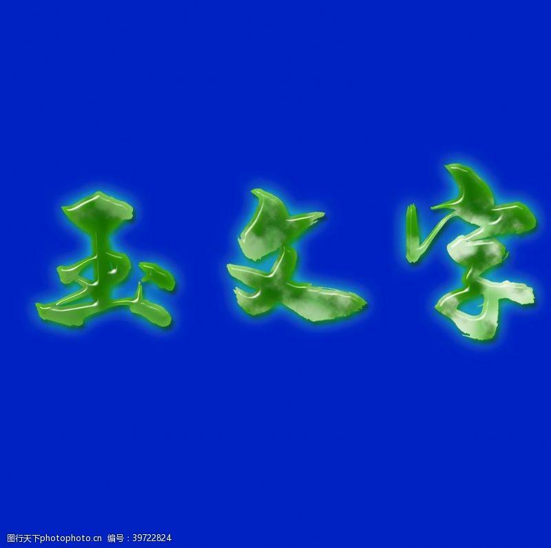 字特效玉石翡翠效果艺术字体图片