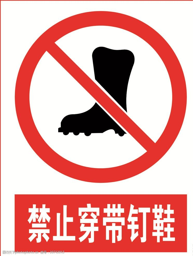 安全禁止标识图片