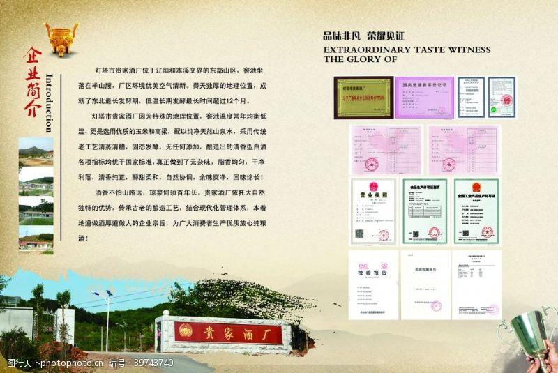 金鼎白酒高档画册图片