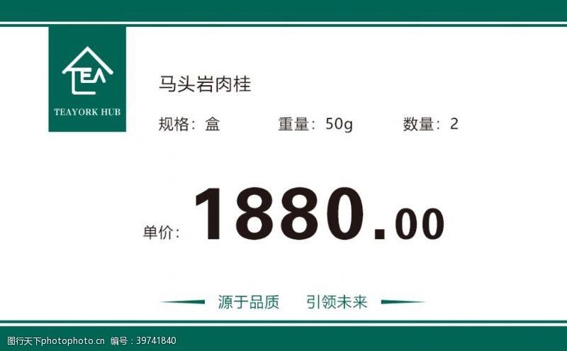 茶馆名片茶价格卡片图片