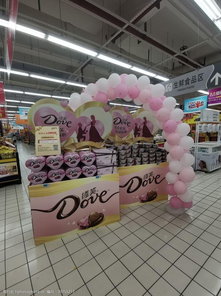 配套超市活动图片