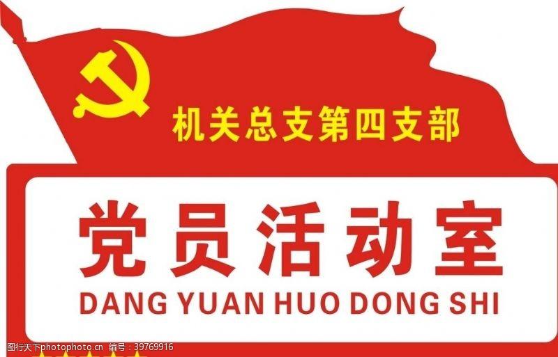 党建党政党员活动室图片