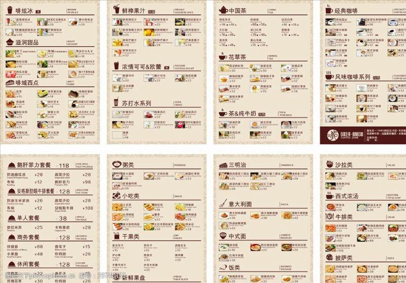 高档菜单啡域咖啡菜单图片