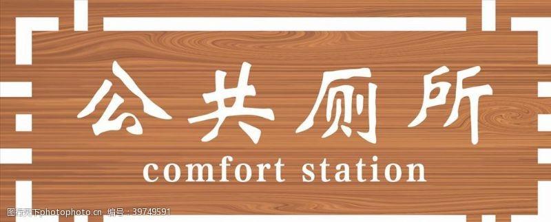 卫生间指示牌公共厕所门牌图片