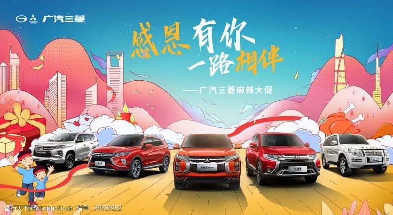 广汽三菱感恩节汽车促销海报图片