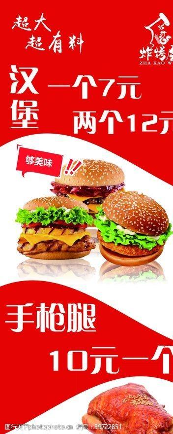 装饰海报汉堡炸鸡门贴小吃展架图片