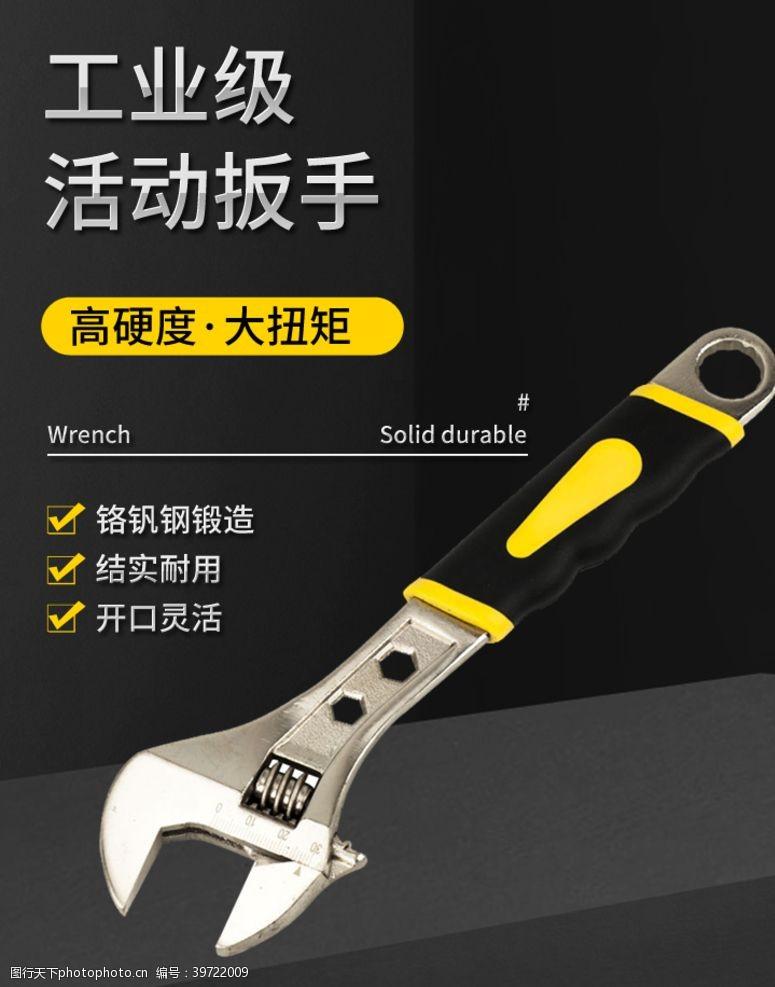 炫酷海报黑色简约工具不锈钢机械图片