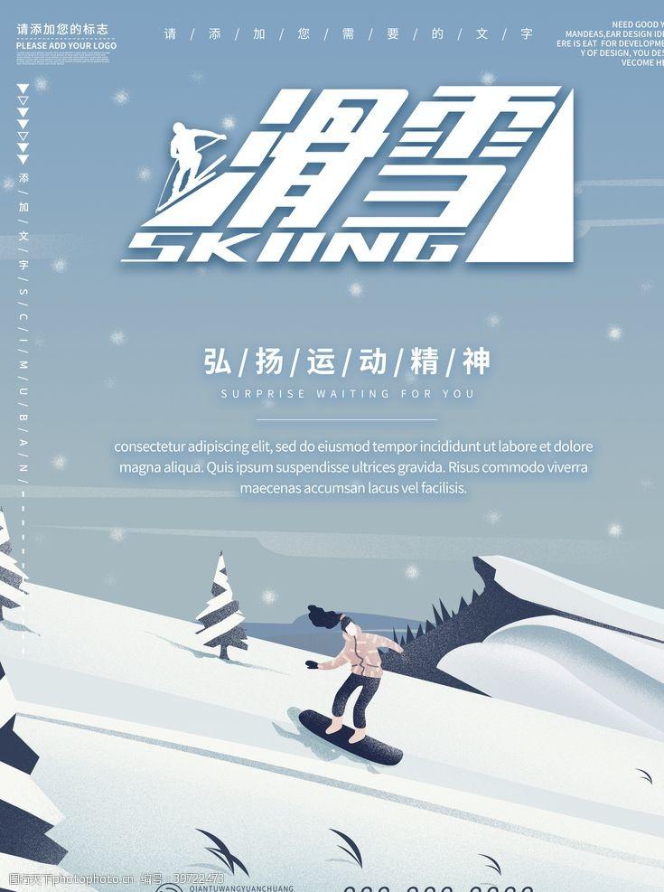 自我挑战滑雪海报图片
