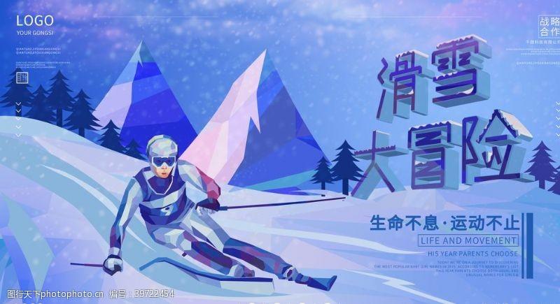 自我挑战滑雪展板图片