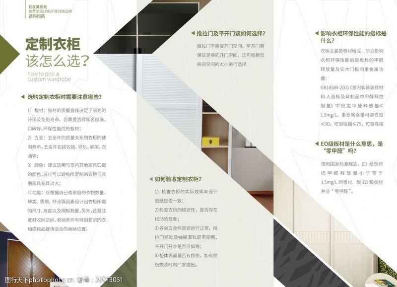 折页宣传册家具家装三折页图片