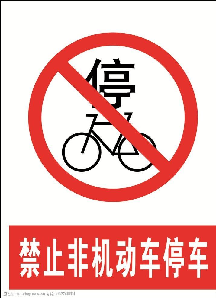 红色标志禁止非机动车图片