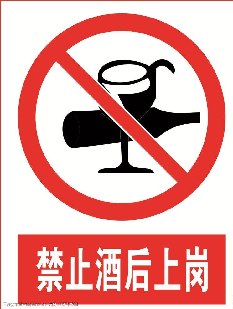红色标志禁止酒后上岗图片