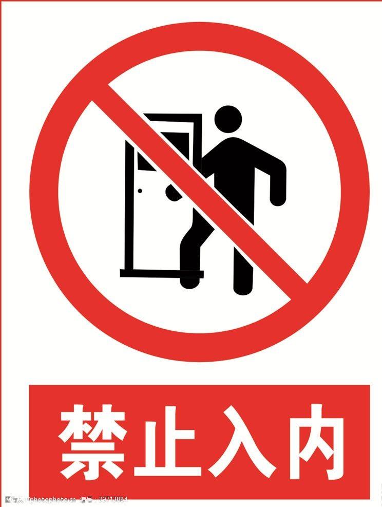 红色标志禁止入内图片