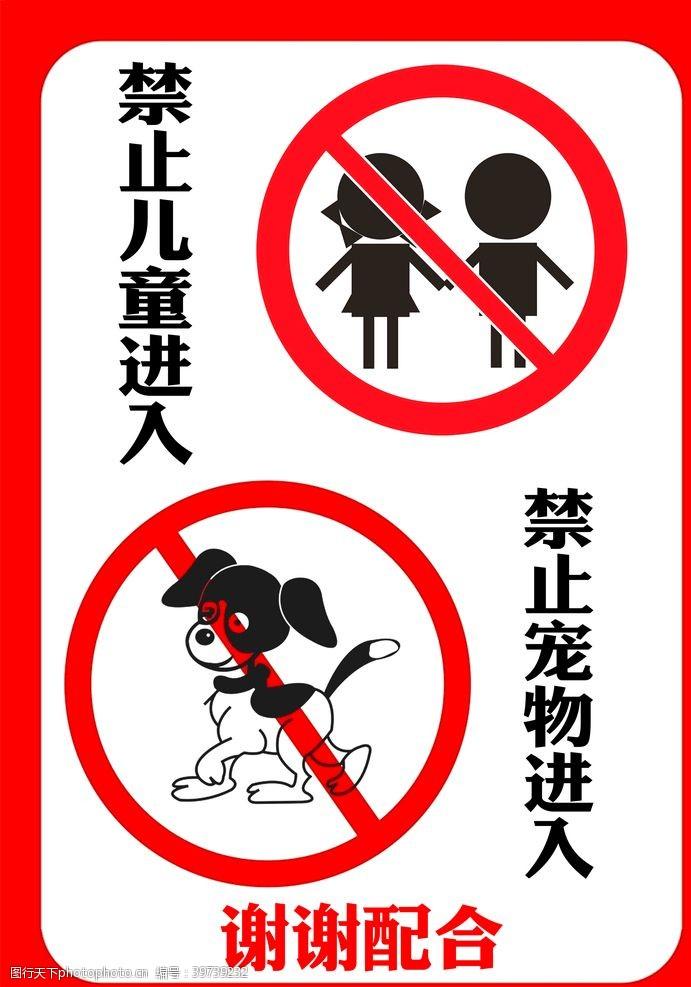禁止标识禁止入内图片