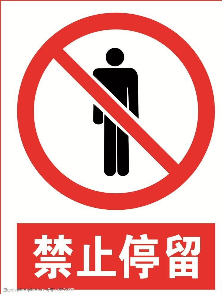 禁止标牌禁止停留图片