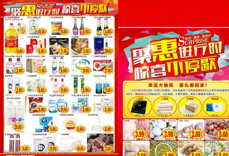 聚惠超低价促销超市模版图片