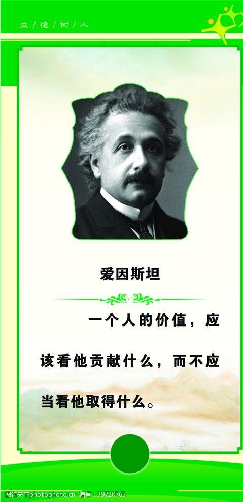 校园建设名人名言爱因斯坦图片