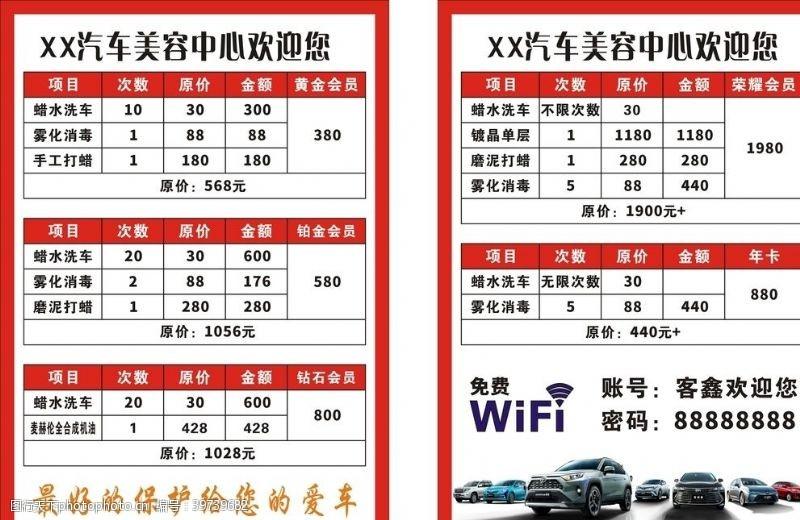 汽车美容服务汽车美容价格表图片