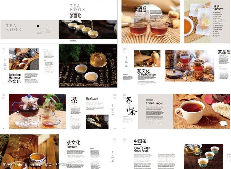 茶叶画册企业画册图片