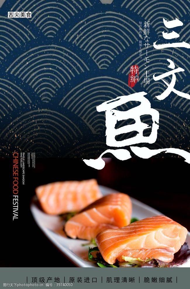 黑色底板三文鱼广告图片