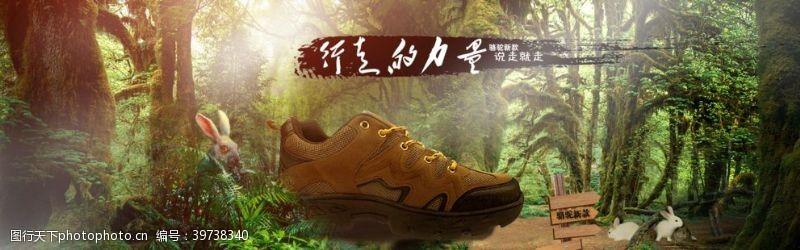 淘宝登山鞋海报图片