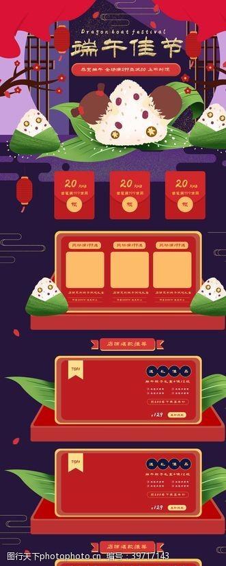 淘宝端午节活动优惠首页图片