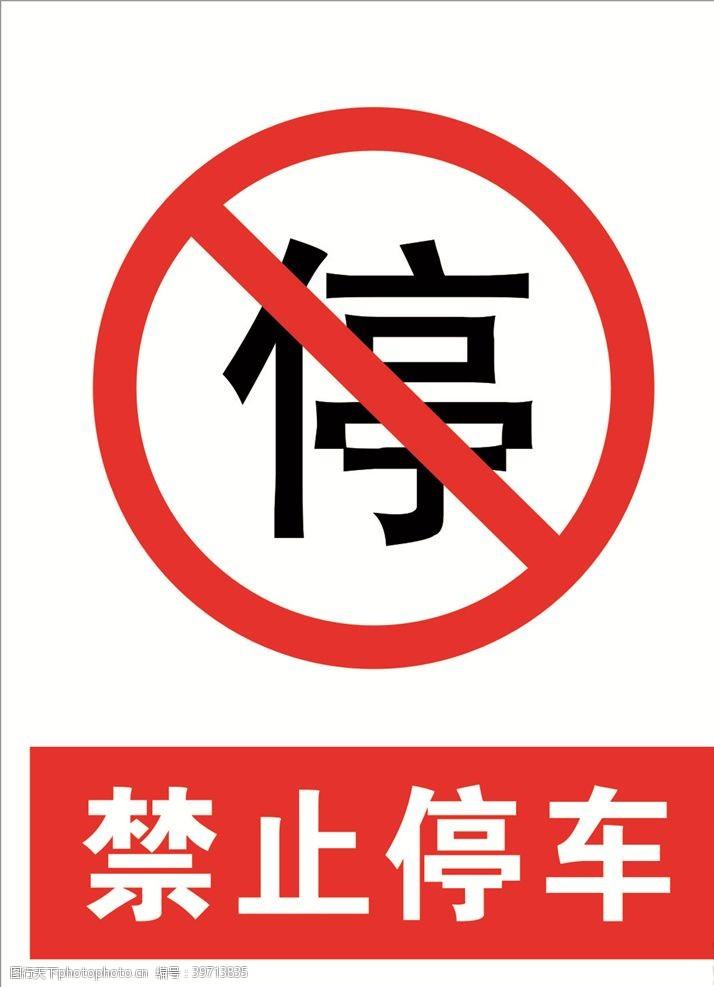 红色标志停车图片