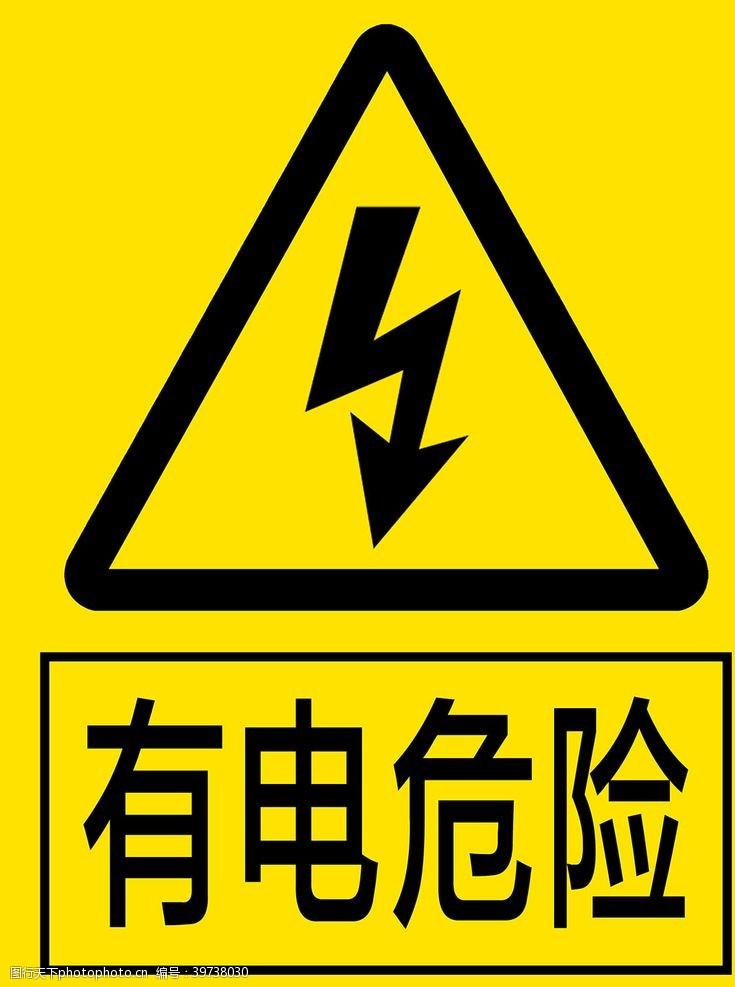 禁止标识有电危险图片