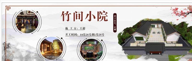 古典风格中国风装修图图片