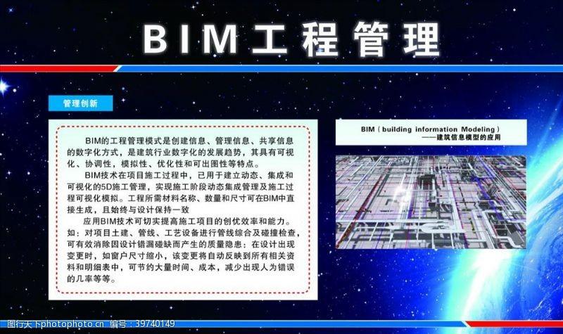 工地宣传BIM工程管理图片